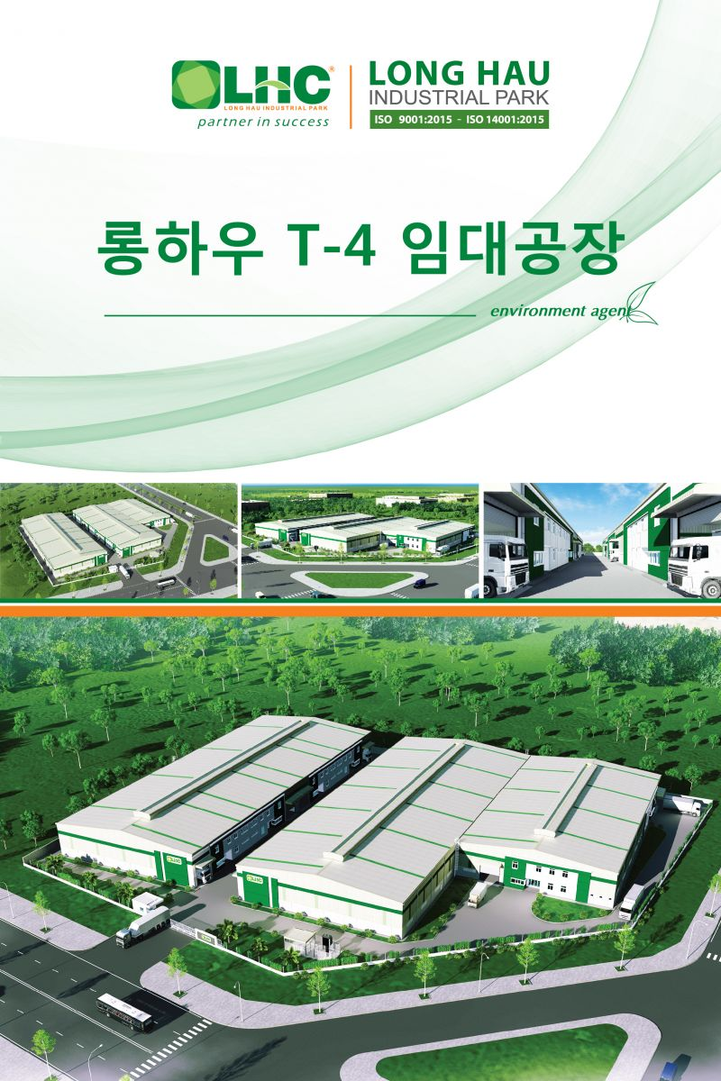 Brochure T-4 Compound factory Long Hau IP (Korean)