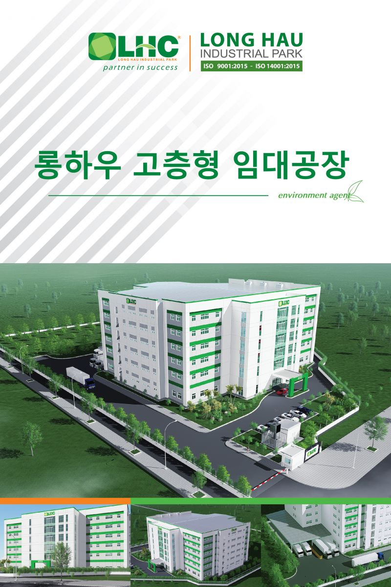 Brochure High-rise Factory Building Long Hau IP (Korean)