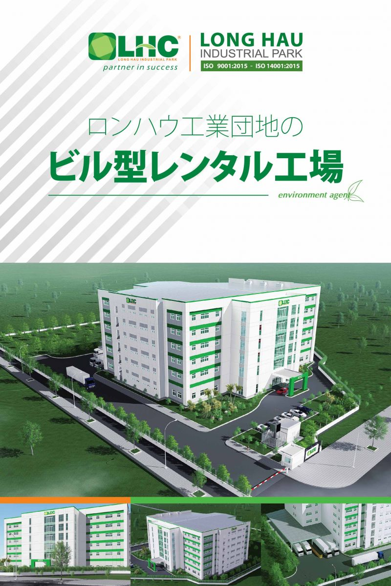 Brochure High-rise factory building - Long Hau IP (Japan)